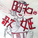 オンライン音楽講座 日本の音楽#3「演歌などの日本の大衆音楽~昭和の歌姫、美空ひばりの歌を中心に」【ディスタンスざんすく〜る】
