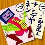 みんなで作ろう☆宇宙人カルタ!byマッスン&ツッキン【CAPPAC】