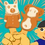 オンライン陶芸講座 やきものでつくる指人形~8月1日【CAPPAC】