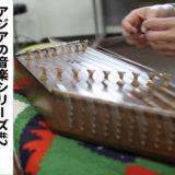 アジアの音楽シリーズ#2「サントゥールの実演と解説」[オンライン講座_8/7(土)20時〜]