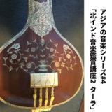 アジアの音楽シリーズ#4「北インド音楽鑑賞講座2 ターラ」[オンライン講座_8/15(日)20時〜]