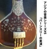 アジアの音楽シリーズ#5「バーンスリーの実演」[オンライン講座_8/21(土)20時〜]