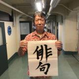 子どもに学ぶ俳句塾[オンライン講座_8/1(日)10時半〜]