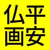 日本美術講座:美麗-平安時代の仏画彩色[オンライン講座_7/31(土)14時〜]